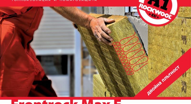 Фасадна каменна вата Frontrock Max E